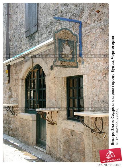 Бистро Злато Сидро в  старом городе Будва, Черногория, фото № 110349, снято 26 августа 2007 г. (c) Fro / Фотобанк Лори