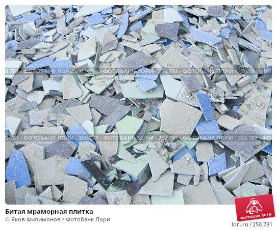 Битая мраморная плитка, фото № 250781, снято 11 апреля 2008 г. (c) Яков Филимонов / Фотобанк Лори