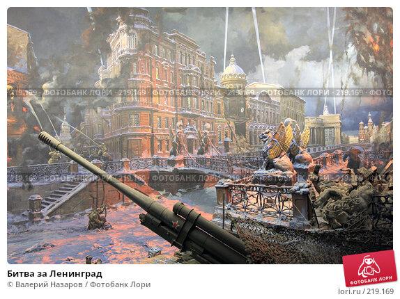 Купить «Битва за Ленинград», иллюстрация № 219169 (c) Валерий Назаров / Фотобанк Лори