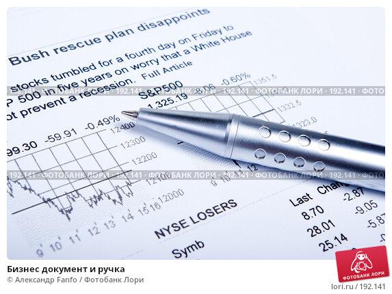Бизнес документ и ручка, фото № 192141, снято 30 марта 2017 г. (c) Александр Fanfo / Фотобанк Лори