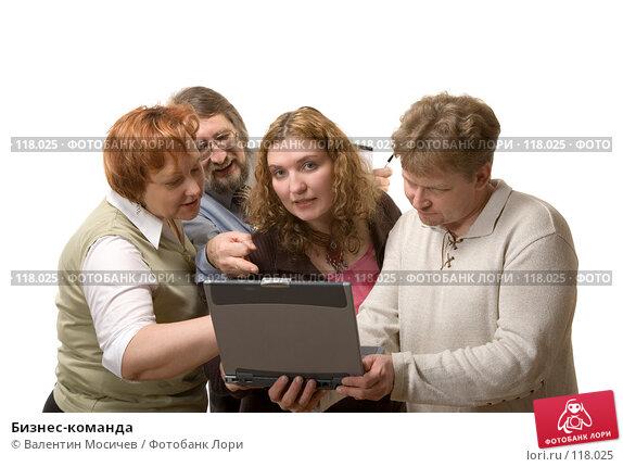 Купить «Бизнес-команда», фото № 118025, снято 8 марта 2007 г. (c) Валентин Мосичев / Фотобанк Лори