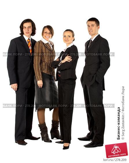 Бизнес-команда, фото № 278209, снято 11 марта 2008 г. (c) Serg Zastavkin / Фотобанк Лори