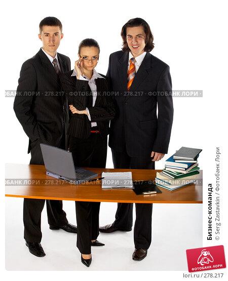 Бизнес-команда, фото № 278217, снято 11 марта 2008 г. (c) Serg Zastavkin / Фотобанк Лори