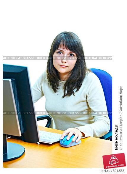 Бизнес-леди, фото № 301553, снято 22 мая 2008 г. (c) Константин Тавров / Фотобанк Лори