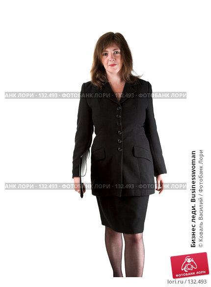 Купить «Бизнес леди. Businesswoman», фото № 132493, снято 19 июля 2007 г. (c) Коваль Василий / Фотобанк Лори