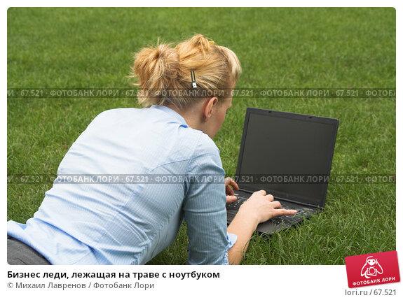 Купить «Бизнес леди, лежащая на траве с ноутбуком», фото № 67521, снято 26 апреля 2018 г. (c) Михаил Лавренов / Фотобанк Лори