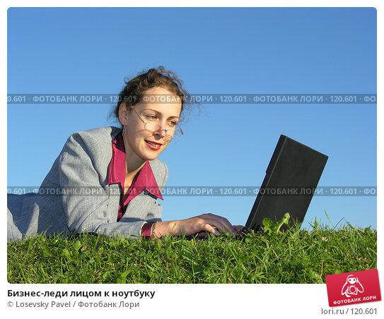 Бизнес-леди лицом к ноутбуку, фото № 120601, снято 20 августа 2005 г. (c) Losevsky Pavel / Фотобанк Лори