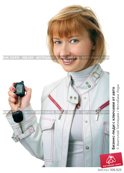 Бизнес-леди с ключами от авто, фото № 308829, снято 6 апреля 2008 г. (c) Анатолий Типляшин / Фотобанк Лори