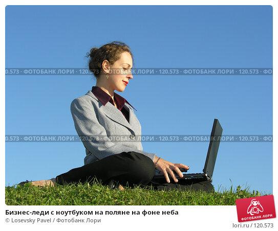 Бизнес-леди с ноутбуком на поляне на фоне неба, фото № 120573, снято 20 августа 2005 г. (c) Losevsky Pavel / Фотобанк Лори