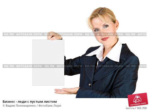 Купить «Бизнес - леди с пустым листом», фото № 165709, снято 8 сентября 2007 г. (c) Вадим Пономаренко / Фотобанк Лори