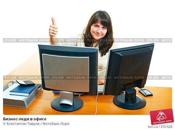 Бизнес-леди в офисе, фото № 315529, снято 22 мая 2008 г. (c) Константин Тавров / Фотобанк Лори