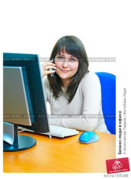 Бизнес-леди в офисе, фото № 315545, снято 22 мая 2008 г. (c) Константин Тавров / Фотобанк Лори