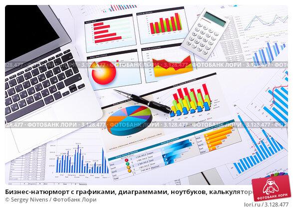 Бизнес-натюрморт с графиками, диаграммами, ноутбуков, калькулятором и ручкой, фото № 3128477, снято 29 мая 2017 г. (c) Sergey Nivens / Фотобанк Лори