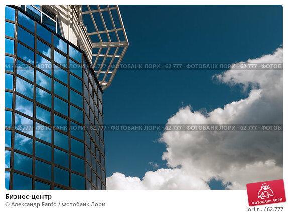 Бизнес-центр, фото № 62777, снято 21 мая 2007 г. (c) Александр Fanfo / Фотобанк Лори