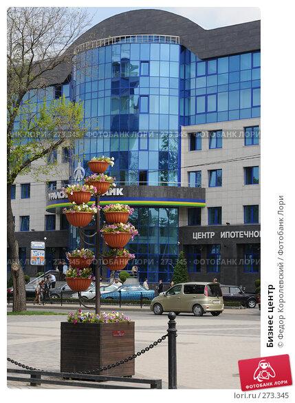Бизнес центр, фото № 273345, снято 31 марта 2007 г. (c) Федор Королевский / Фотобанк Лори