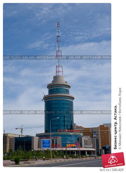 Бизнес-центр. Астана., фото № 330429, снято 15 июня 2008 г. (c) Михаил Николаев / Фотобанк Лори