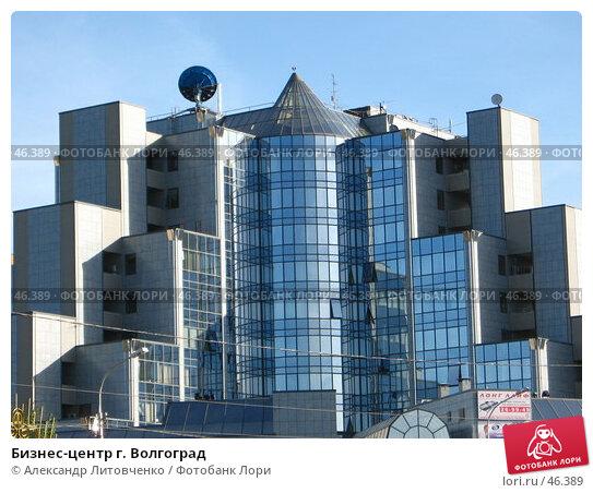 Бизнес-центр г. Волгоград, фото № 46389, снято 18 мая 2007 г. (c) Александр Литовченко / Фотобанк Лори