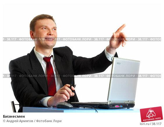 Бизнесмен, фото № 38117, снято 22 апреля 2007 г. (c) Андрей Армягов / Фотобанк Лори