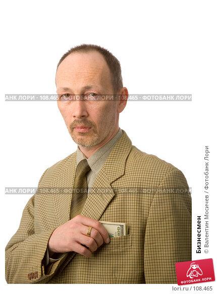 Бизнесмен, фото № 108465, снято 2 мая 2007 г. (c) Валентин Мосичев / Фотобанк Лори