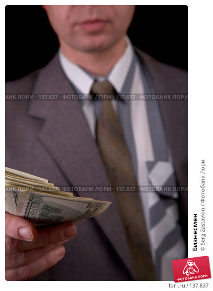 Бизнесмен, фото № 137837, снято 15 декабря 2006 г. (c) Serg Zastavkin / Фотобанк Лори