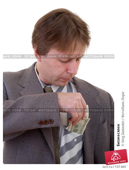 Купить «Бизнесмен», фото № 137841, снято 15 декабря 2006 г. (c) Serg Zastavkin / Фотобанк Лори