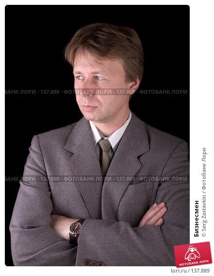 Бизнесмен, фото № 137889, снято 15 декабря 2006 г. (c) Serg Zastavkin / Фотобанк Лори
