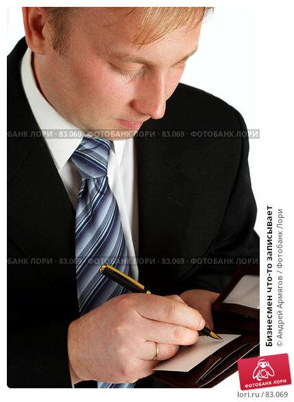 Купить «Бизнесмен что-то записывает», фото № 83069, снято 11 января 2007 г. (c) Андрей Армягов / Фотобанк Лори