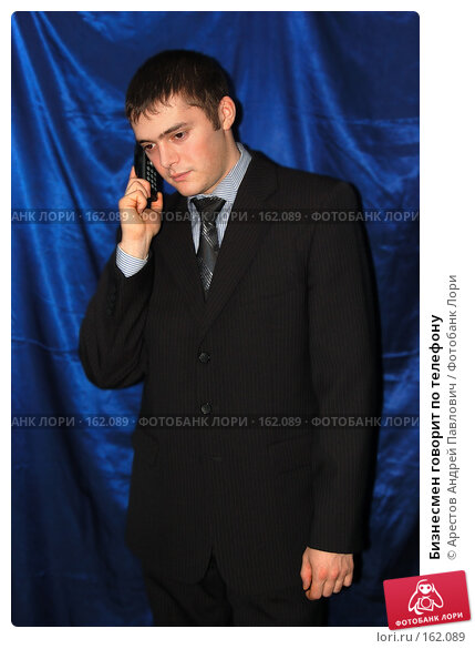 Бизнесмен говорит по телефону, фото № 162089, снято 28 мая 2017 г. (c) Арестов Андрей Павлович / Фотобанк Лори