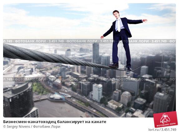 Купить «Бизнесмен-канатоходец балансирует на канате», фото № 3451749, снято 24 февраля 2011 г. (c) Sergey Nivens / Фотобанк Лори