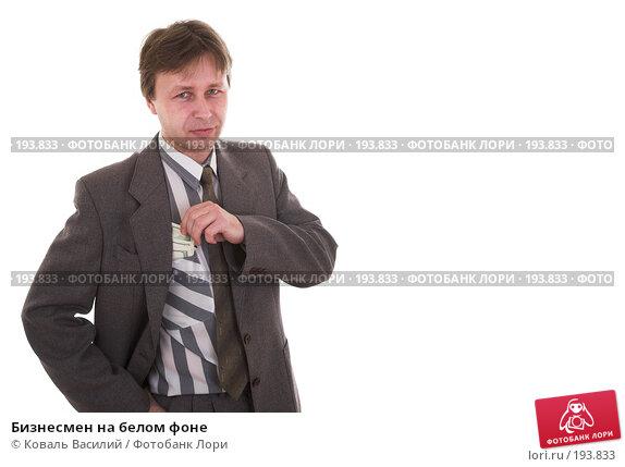 Бизнесмен на белом фоне, фото № 193833, снято 15 декабря 2006 г. (c) Коваль Василий / Фотобанк Лори
