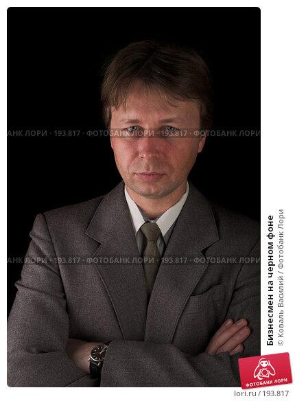 Бизнесмен на черном фоне, фото № 193817, снято 15 декабря 2006 г. (c) Коваль Василий / Фотобанк Лори
