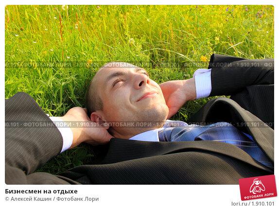 Купить «Бизнесмен на отдыхе», фото № 1910101, снято 26 июня 2010 г. (c) Алексей Кашин / Фотобанк Лори