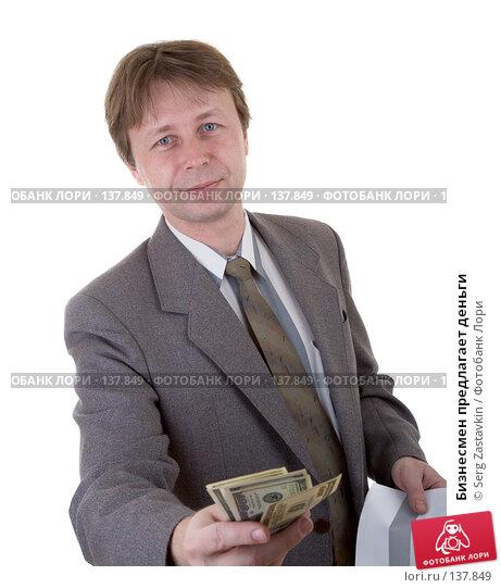 Купить «Бизнесмен предлагает деньги», фото № 137849, снято 15 декабря 2006 г. (c) Serg Zastavkin / Фотобанк Лори
