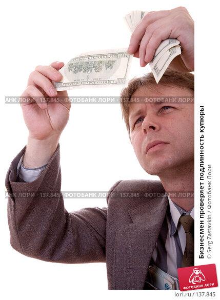 Бизнесмен проверяет подлинность купюры, фото № 137845, снято 15 декабря 2006 г. (c) Serg Zastavkin / Фотобанк Лори