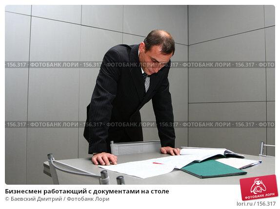 Купить «Бизнесмен работающий с документами на столе», фото № 156317, снято 20 декабря 2007 г. (c) Баевский Дмитрий / Фотобанк Лори