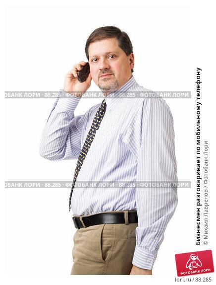 Бизнесмен разговаривает по мобильному телефону, фото № 88285, снято 14 февраля 2007 г. (c) Михаил Лавренов / Фотобанк Лори