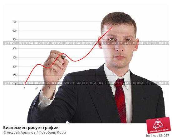 Бизнесмен рисует график, фото № 83057, снято 29 мая 2007 г. (c) Андрей Армягов / Фотобанк Лори