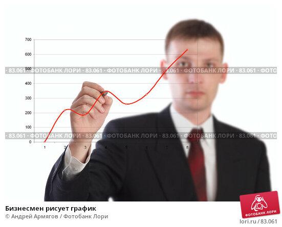 Бизнесмен рисует график, фото № 83061, снято 29 мая 2007 г. (c) Андрей Армягов / Фотобанк Лори