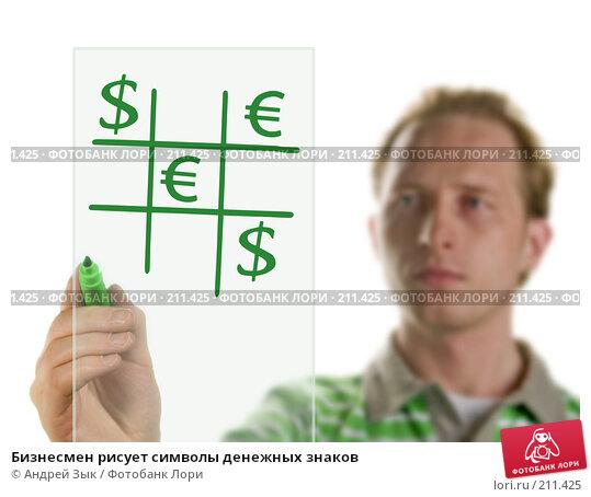 Купить «Бизнесмен рисует символы денежных знаков», фото № 211425, снято 30 марта 2007 г. (c) Андрей Зык / Фотобанк Лори