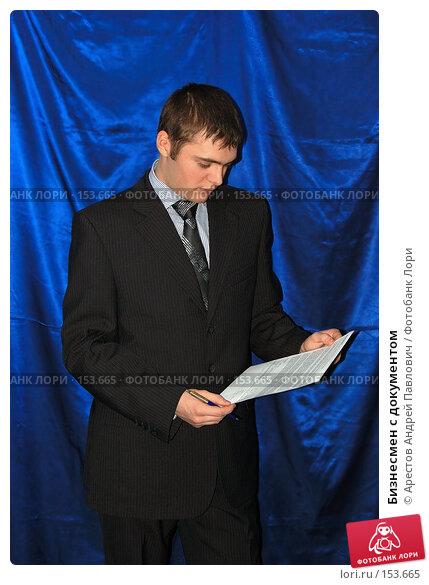Бизнесмен с документом, фото № 153665, снято 18 января 2017 г. (c) Арестов Андрей Павлович / Фотобанк Лори