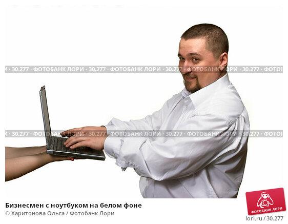 Бизнесмен с ноутбуком на белом фоне, фото № 30277, снято 8 марта 2007 г. (c) Харитонова Ольга / Фотобанк Лори