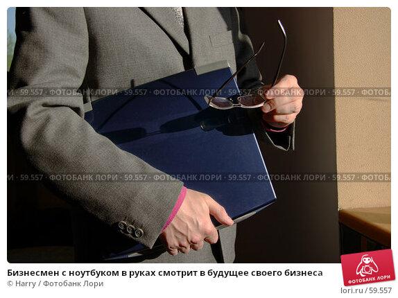 Бизнесмен с ноутбуком в руках смотрит в будущее своего бизнеса, фото № 59557, снято 21 июня 2005 г. (c) Harry / Фотобанк Лори