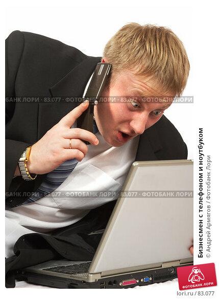 Бизнесмен с телефоном и ноутбуком, фото № 83077, снято 11 января 2007 г. (c) Андрей Армягов / Фотобанк Лори