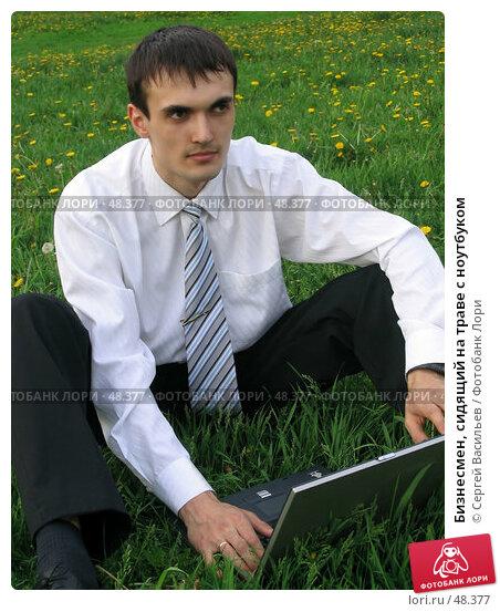 Бизнесмен, сидящий на траве с ноутбуком, фото № 48377, снято 28 мая 2007 г. (c) Сергей Васильев / Фотобанк Лори