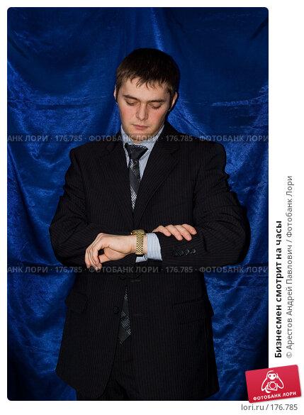 Бизнесмен смотрит на часы, фото № 176785, снято 15 декабря 2007 г. (c) Арестов Андрей Павлович / Фотобанк Лори