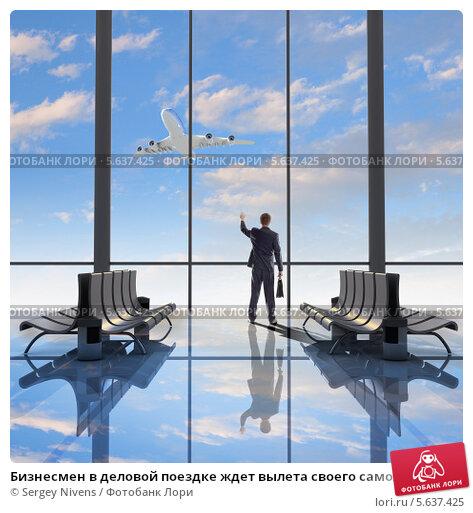 Купить «Бизнесмен в деловой поездке ждет вылета своего самолета», фото № 5637425, снято 22 ноября 2017 г. (c) Sergey Nivens / Фотобанк Лори