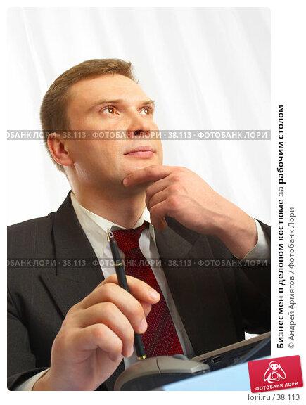 Бизнесмен в деловом костюме за рабочим столом, фото № 38113, снято 22 апреля 2007 г. (c) Андрей Армягов / Фотобанк Лори
