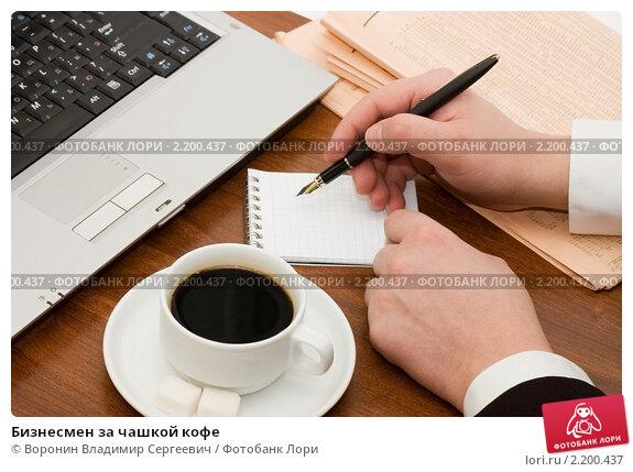 Купить «Бизнесмен за чашкой кофе», фото № 2200437, снято 4 декабря 2010 г. (c) Воронин Владимир Сергеевич / Фотобанк Лори