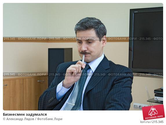 Бизнесмен задумался, фото № 215345, снято 29 февраля 2008 г. (c) Александр Лядов / Фотобанк Лори