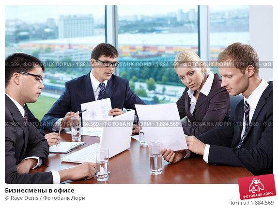 Купить «Бизнесмены в офисе», фото № 1884569, снято 17 июня 2010 г. (c) Raev Denis / Фотобанк Лори